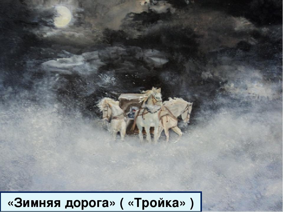 «Зимняя дорога» ( «Тройка» )