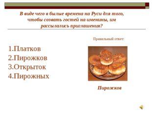 В виде чего в былые времена на Руси для того, чтобы созвать гостей на именины