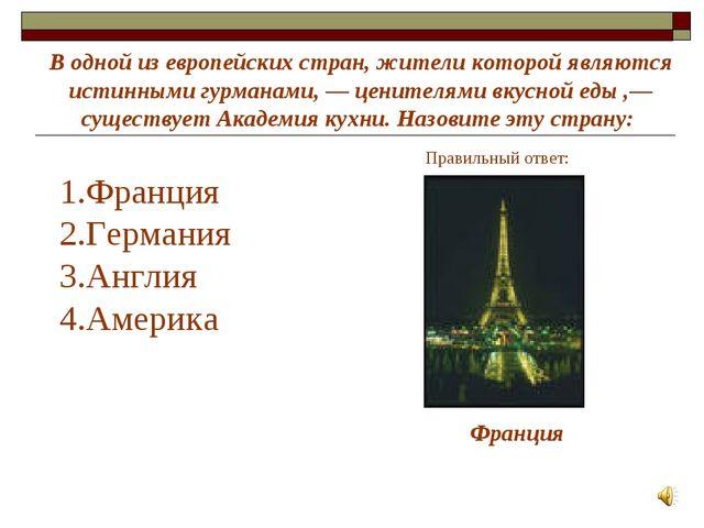 В одной из европейских стран, жители которой являются истинными гурманами, —...