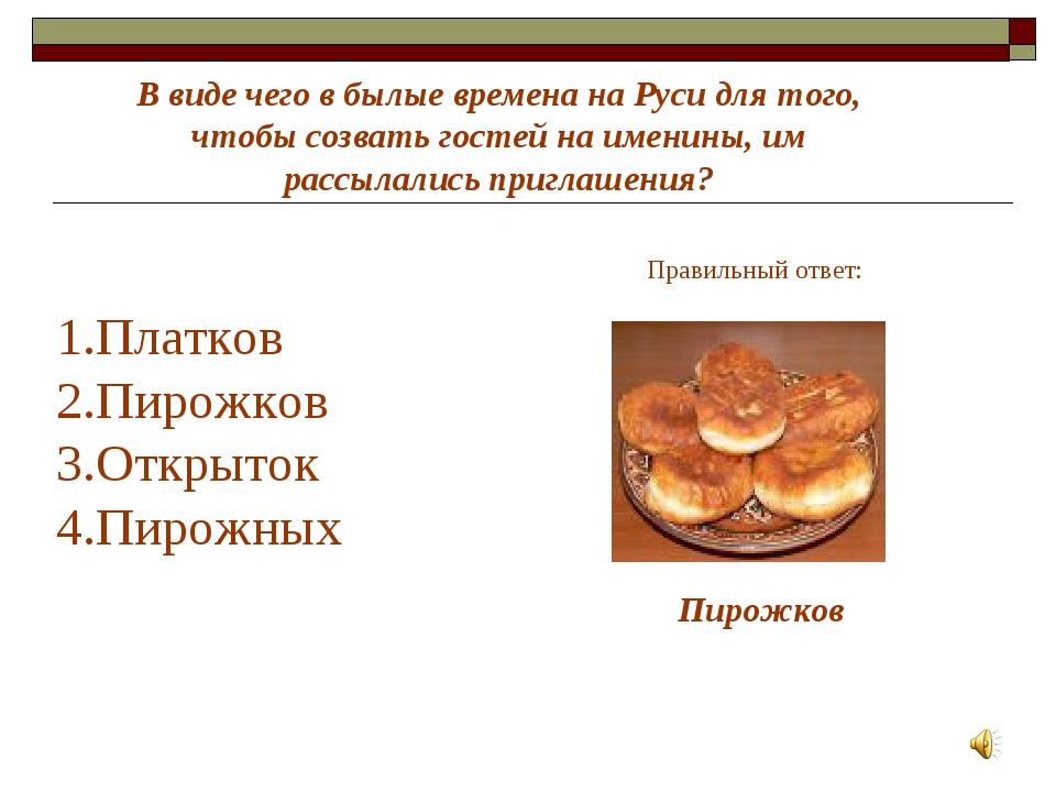 В виде чего в былые времена на Руси для того, чтобы созвать гостей на именины...