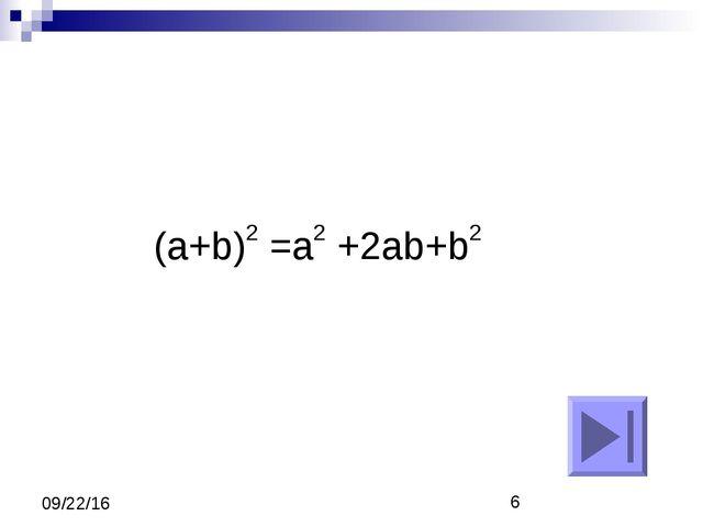 (a+b)2 =a2 +2ab+b2