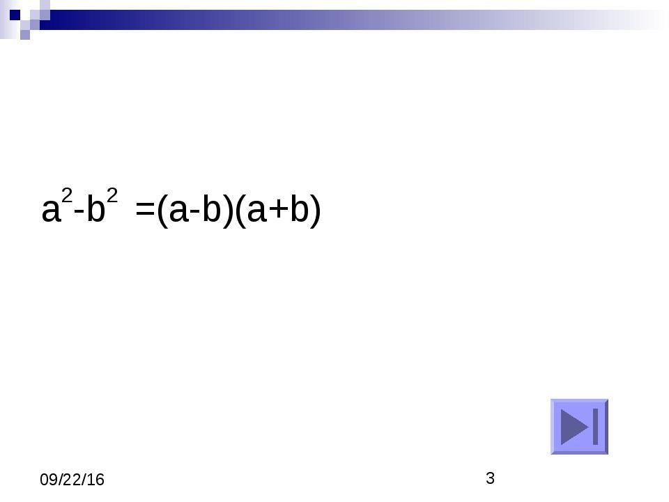 a2-b2 =(a-b)(a+b)