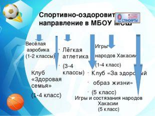 Спортивно-оздоровительное направление в МБОУ МСШ Весёлая аэробика (1-2 классы