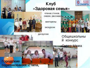 Клуб «Здоровая семья» Городские соревнования «Папа, мама, я –спортивная семья