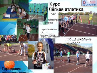 Общешкольный кросс Супер Мама ОФП профилактика плоскостопия игры, состязания