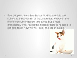 Few people knows that the cat food before sale are subject to strict control