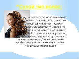 Сухой тип волос: Данному типу волос характерно сечение концов, тусклость и ло