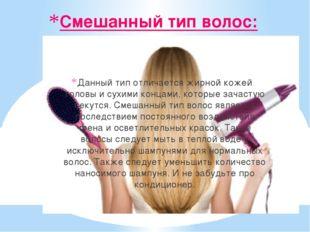 Смешанный тип волос: Данный тип отличается жирной кожей головы и сухими конца