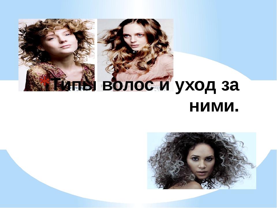 Типы волос и уход за ними.