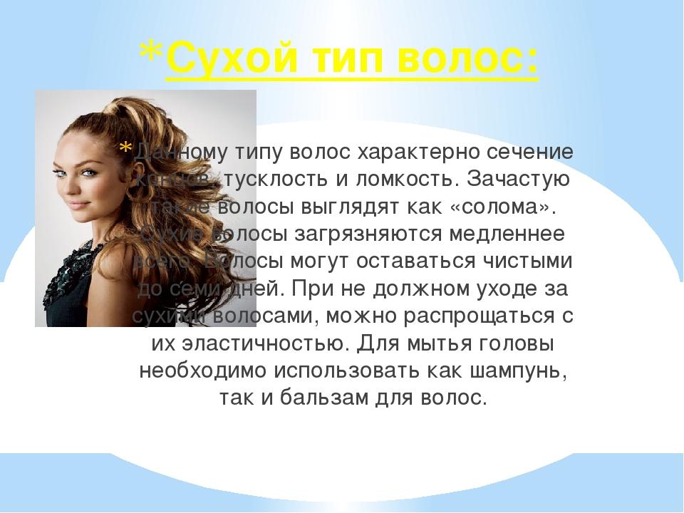 Сухой тип волос: Данному типу волос характерно сечение концов, тусклость и ло...
