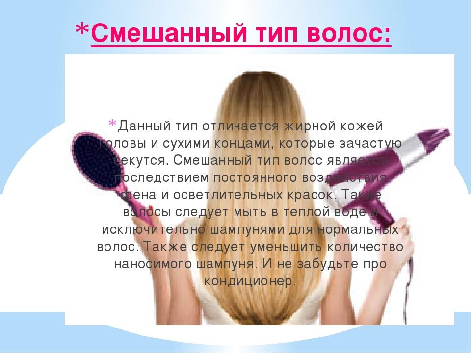 Смешанный тип волос: Данный тип отличается жирной кожей головы и сухими конца...