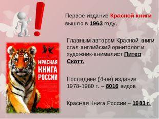 Первое издание Красной книги вышло в 1963 году. Главным автором Красной книги