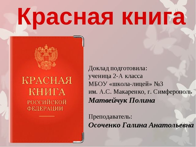 Красная книга Доклад подготовила: ученица 2-А класса МБОУ «школа-лицей» №3 им...
