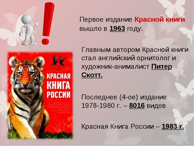 Первое издание Красной книги вышло в 1963 году. Главным автором Красной книги...