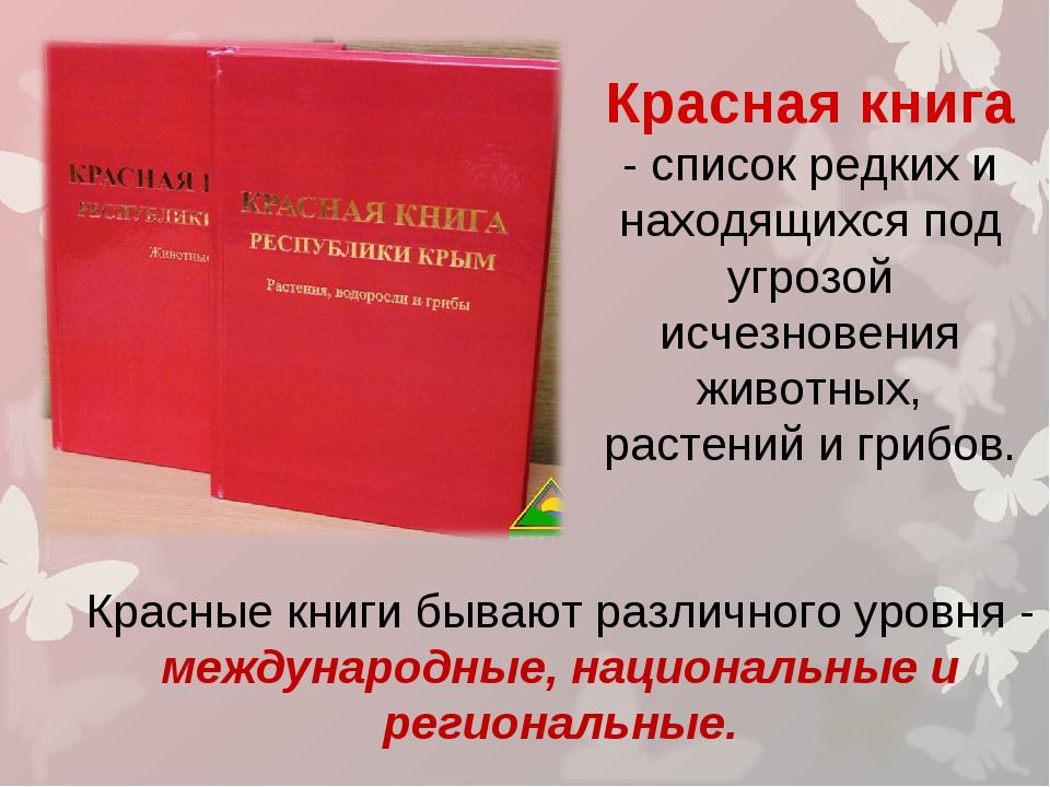 Красная книга - список редких и находящихся под угрозой исчезновения животных...