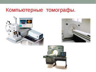 Компьютерные томографы.