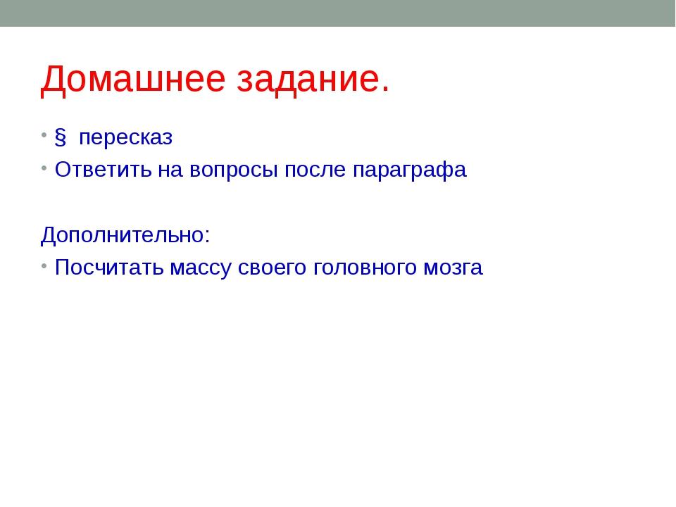 Домашнее задание. § пересказ Ответить на вопросы после параграфа Дополнительн...