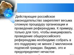 Действующее российское законодательство закрепляет весьма сложную процедуру