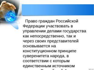 Право граждан Российской Федерации участвовать в управлении делами государст