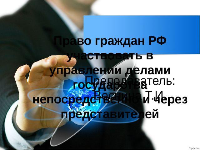 Право граждан РФ участвовать в управлении делами государства непосредственно...