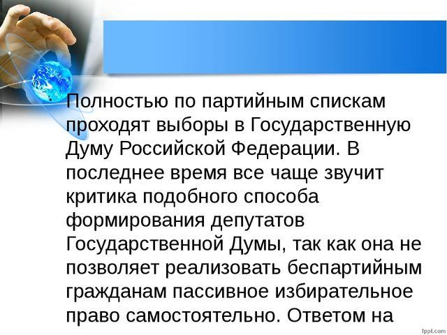 Полностью по партийным спискам проходят выборы в Государственную Думу Российс...