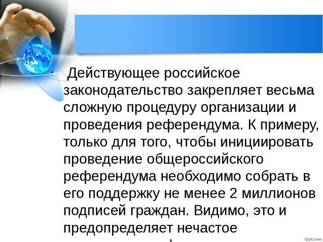 Действующее российское законодательство закрепляет весьма сложную процедуру...