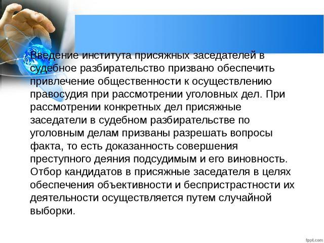 Введение института присяжных заседателей в судебное разбирательство призвано...