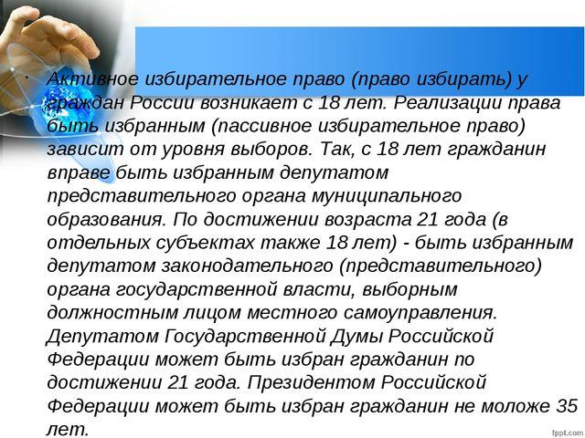 Активное избирательное право (право избирать) у граждан России возникает с 18...