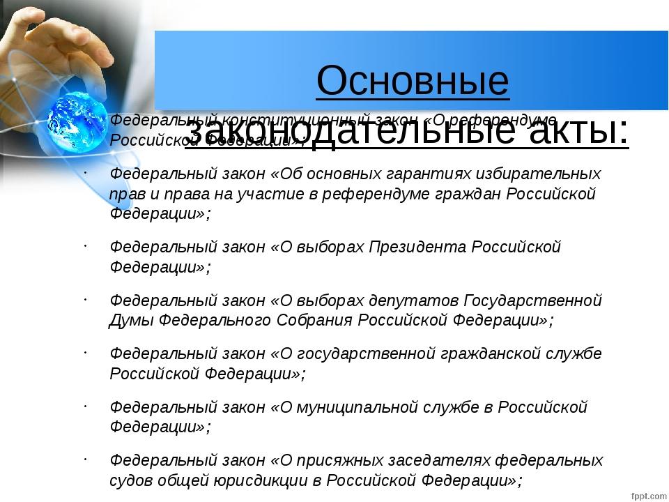 Основные законодательные акты: Федеральный конституционный закон «О референд...