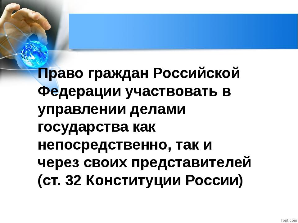 Право граждан Российской Федерации участвовать в управлении делами государств...