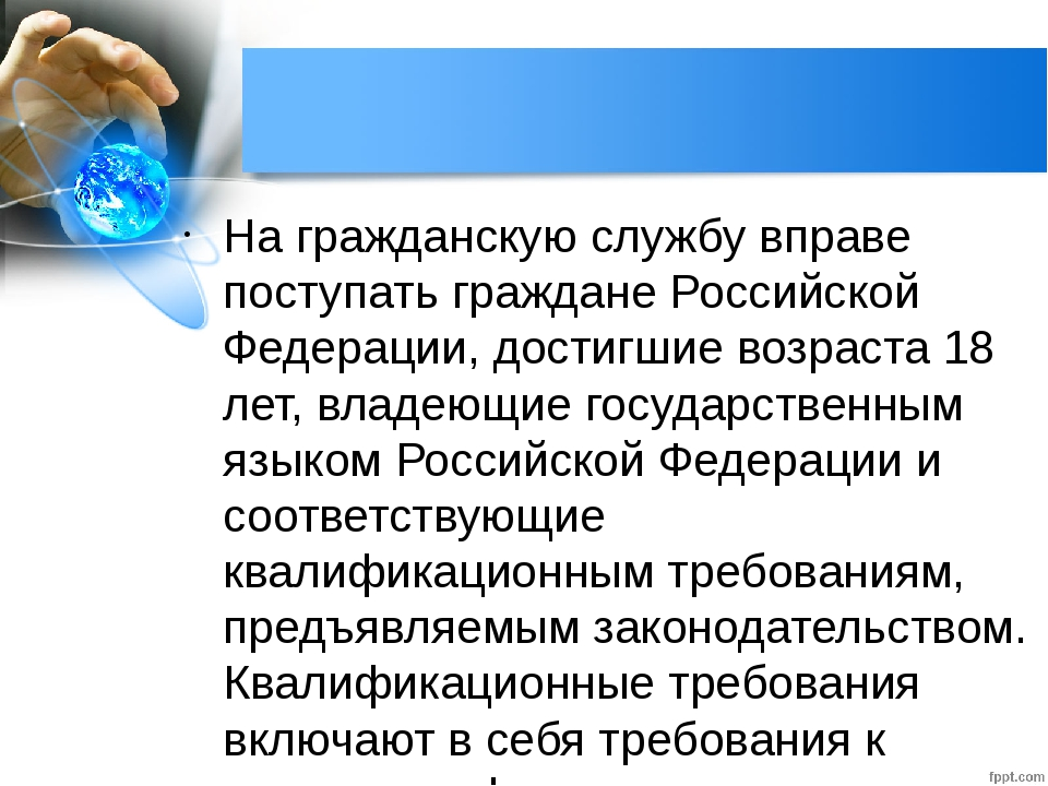 На гражданскую службу вправе поступать граждане Российской Федерации, достигш...