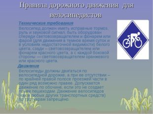 Правила дорожного движения для велосипедистов Технические требования Велосип