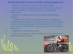 Водителям велосипеда запрещается: ездить, не держась за руль хотя бы одной ру