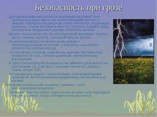 Безопасность при грозе –Для уменьшения вероятности поражения молнией тело че