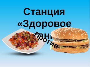 Станция «Здоровое питание» Против