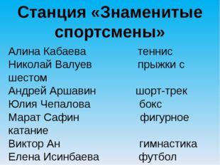 Станция «Знаменитые спортсмены» Алина Кабаева         теннис Николай