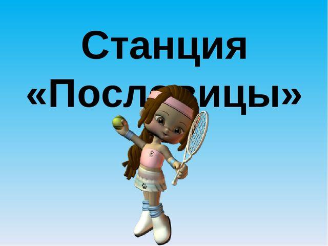 Станция «Пословицы»