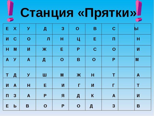 Станция «Прятки» ЕХ У Д З О В С Ы ИС О Л Н Ц Е П Н НМ И Ж...