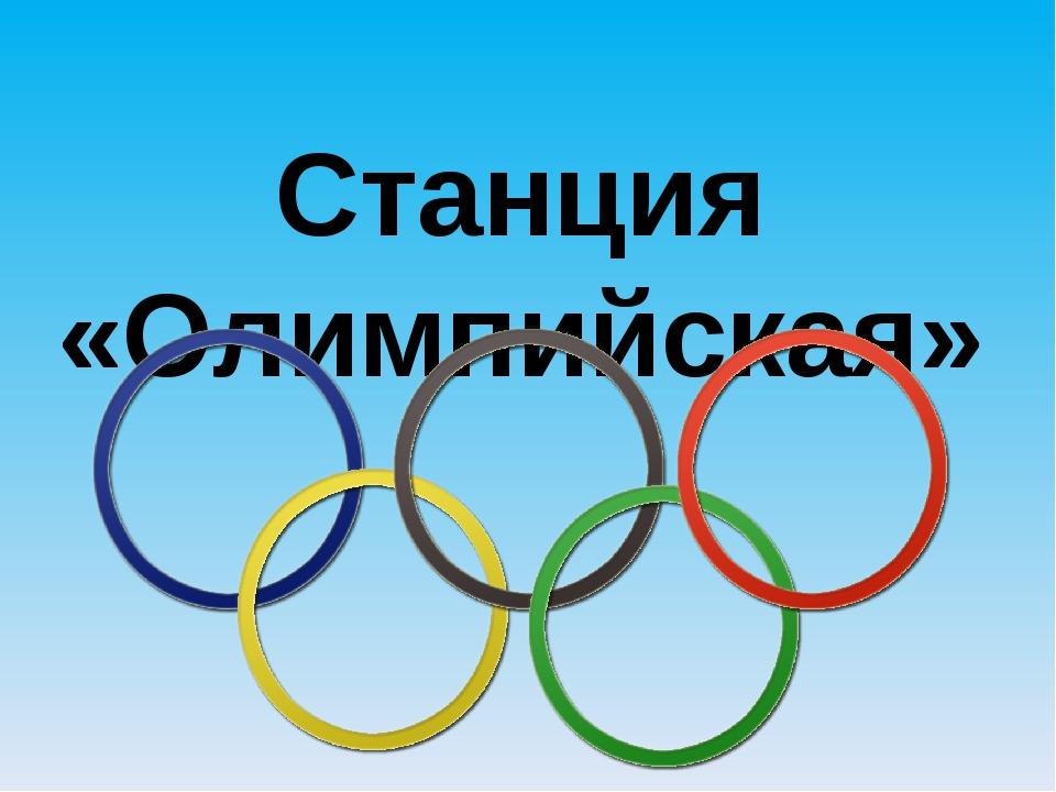 Станция «Олимпийская»