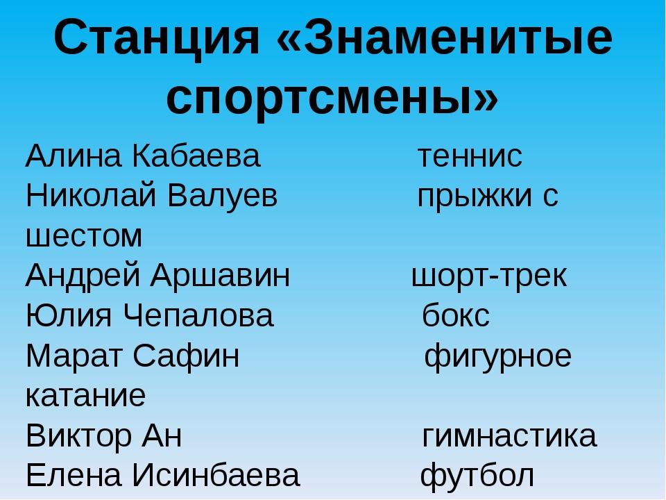 Станция «Знаменитые спортсмены» Алина Кабаева         теннис Николай...