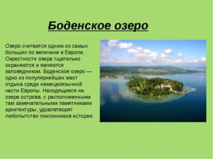 Озеро считается одним из самых больших по величине в Европе. Окрестности озер