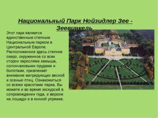 Этот парк является единственным степным Национальным парком в Центральной Евр