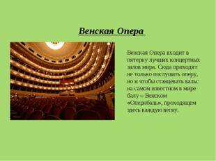 Венская Опера входит в пятерку лучших концертных залов мира. Сюда приходят не
