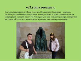 Скульптура называется «Плащ совести». Это призрак Командора - кошмара, которы