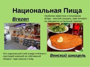 Национальная Пища Это подсоленный хлеб в виде плетенок с хрустящей корочкой и