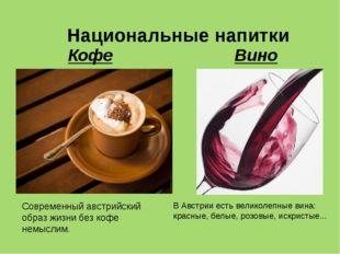 Современный австрийский образ жизни без кофе немыслим. Кофе Национальные напи