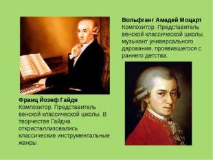 Франц Йозеф Гайдн Композитор. Представитель венской классической школы. В тво