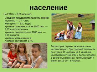На 2010 г. - 8,39 млн чел. Средняя продолжительность жизни: Мужчины— 77,7 ле