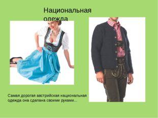 Национальная одежда Самая дорогаяавстрийскаянациональная одежда она сделана