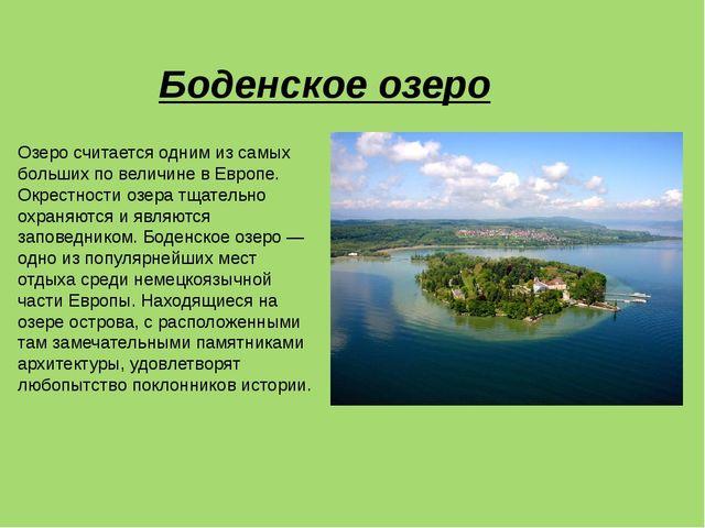 Озеро считается одним из самых больших по величине в Европе. Окрестности озер...